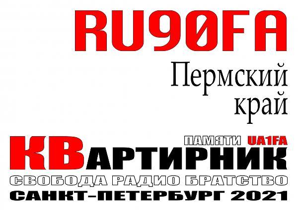 Нажмите на изображение для увеличения.  Название:RU90FA 2021.jpg Просмотров:3 Размер:2.44 Мб ID:313025