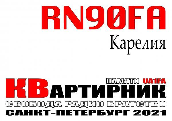 Нажмите на изображение для увеличения.  Название:RN90FA 2021.jpg Просмотров:2 Размер:2.41 Мб ID:313380