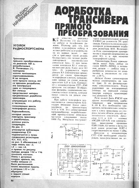 Нажмите на изображение для увеличения.  Название:Radio 1990-02_081.jpg Просмотров:1958 Размер:1.38 Мб ID:32367