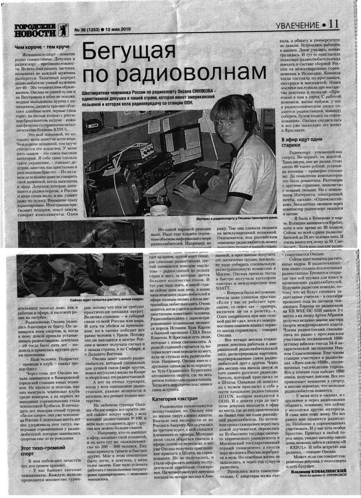 Нажмите на изображение для увеличения.  Название:gazeta.jpg Просмотров:865 Размер:262.4 Кб ID:33523