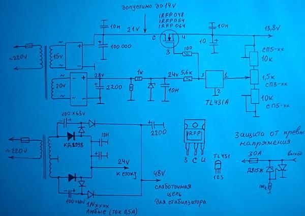 Нажмите на изображение для увеличения.  Название:Cтабилизатор с малой разницей входного и выходного напряжения.jpg Просмотров:1283 Размер:68.5 Кб ID:35175
