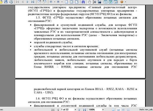Нажмите на изображение для увеличения.  Название:PDF.jpg Просмотров:158 Размер:66.9 Кб ID:38029