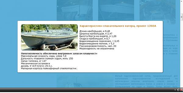 Нажмите на изображение для увеличения.  Название:2010-11-19_193210.pngмоя лодка №2.png Просмотров:393 Размер:249.8 Кб ID:40787