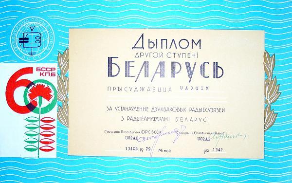 Нажмите на изображение для увеличения.  Название:Беларусь.jpg Просмотров:155 Размер:752.0 Кб ID:41112