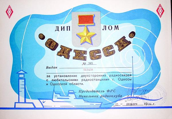 Нажмите на изображение для увеличения.  Название:Одесса.jpg Просмотров:191 Размер:635.1 Кб ID:41113