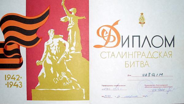 Нажмите на изображение для увеличения.  Название:Сталинградская битва.jpg Просмотров:169 Размер:575.2 Кб ID:41114