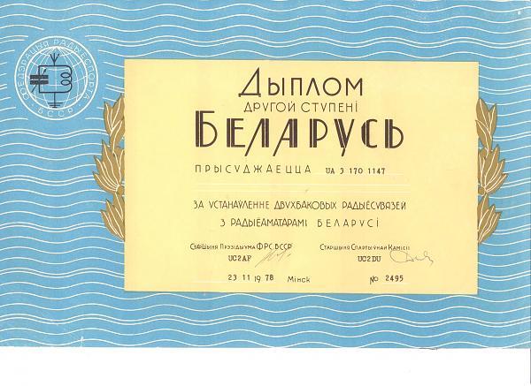 Нажмите на изображение для увеличения.  Название:belarus.jpg Просмотров:181 Размер:401.1 Кб ID:41143