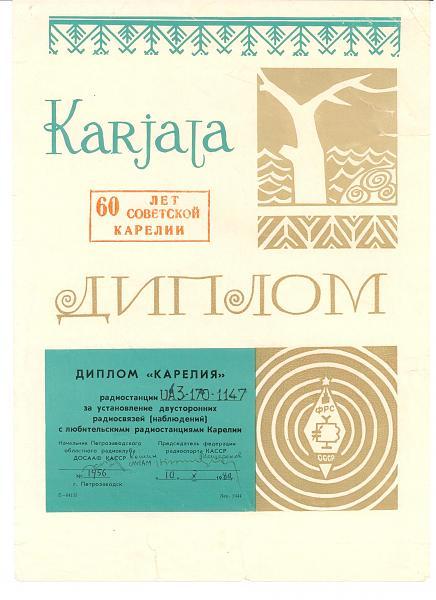 Нажмите на изображение для увеличения.  Название:karjala.jpg Просмотров:187 Размер:344.4 Кб ID:41144