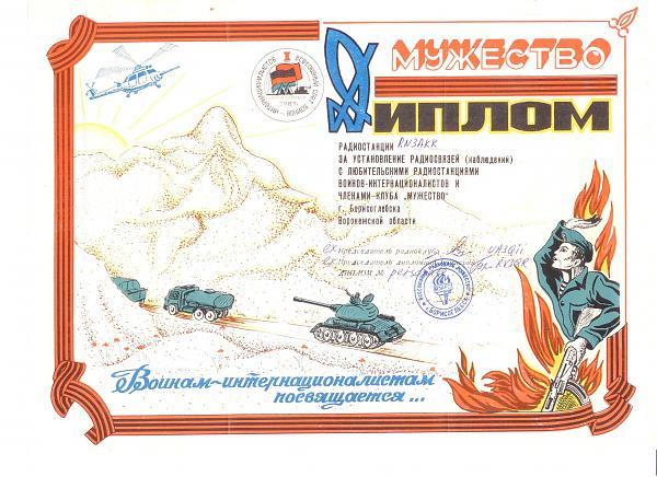 Нажмите на изображение для увеличения.  Название:muzhestvo.jpg Просмотров:237 Размер:459.1 Кб ID:41145