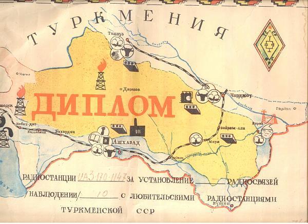Нажмите на изображение для увеличения.  Название:turkmenia.jpg Просмотров:187 Размер:435.1 Кб ID:41148