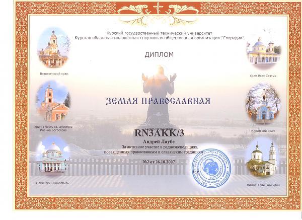 Нажмите на изображение для увеличения.  Название:zemlya.pravoslavnaya.jpg Просмотров:217 Размер:464.2 Кб ID:41149