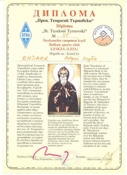 Нажмите на изображение для увеличения.  Название:trnovskiy.jpg Просмотров:163 Размер:476.7 Кб ID:41150