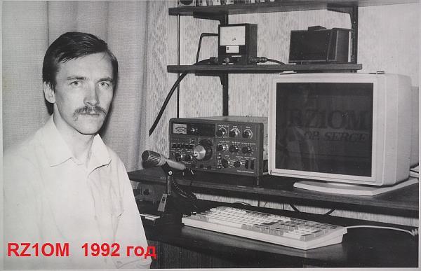 Нажмите на изображение для увеличения.  Название:RZ1OM 1992.jpg Просмотров:183 Размер:135.7 Кб ID:41713