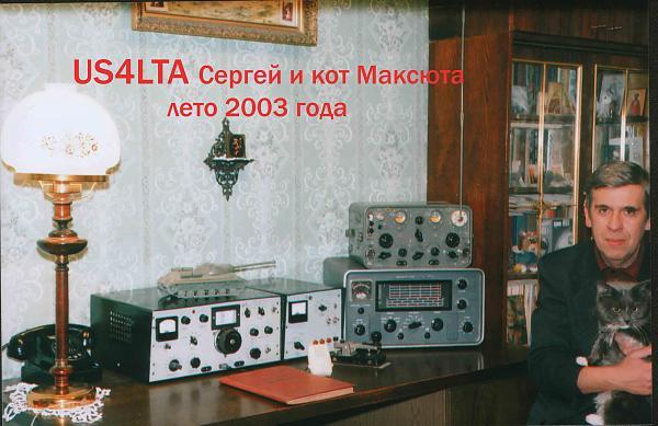 Нажмите на изображение для увеличения.  Название:US4LTA Сергей и кот Максюта коп.jpg Просмотров:457 Размер:245.2 Кб ID:44034