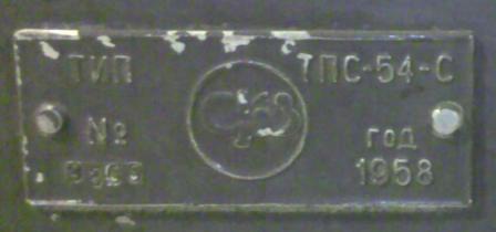 Название: tps54_1958_9366_sn.jpg Просмотров: 2106  Размер: 11.4 Кб