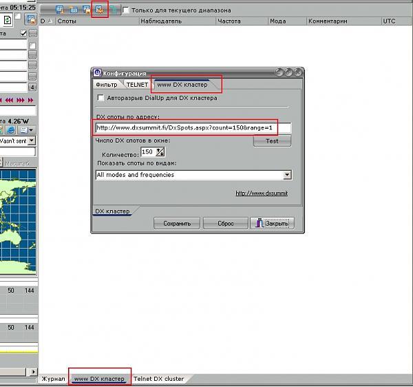Нажмите на изображение для увеличения.  Название:DX Claster.jpg Просмотров:202 Размер:171.9 Кб ID:48340