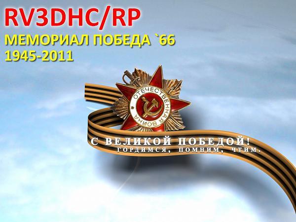 Нажмите на изображение для увеличения.  Название:RV3DHC-RP_front.jpg Просмотров:120 Размер:297.1 Кб ID:49316
