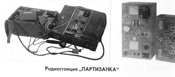 Нажмите на изображение для увеличения.  Название:partizanka.jpg Просмотров:433 Размер:84.9 Кб ID:50477