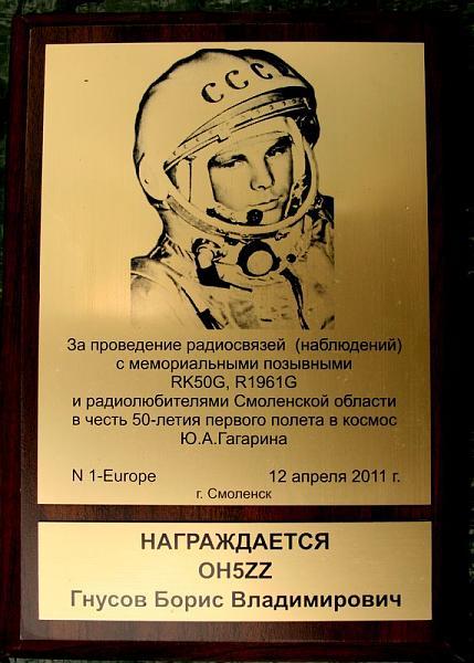 Нажмите на изображение для увеличения.  Название:Gagarin-Pl.jpg Просмотров:246 Размер:102.8 Кб ID:50965