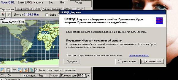 Нажмите на изображение для увеличения.  Название:Сбой с UR5EQF_log.JPG Просмотров:215 Размер:101.4 Кб ID:5228