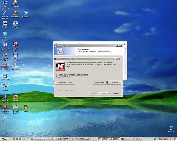 Нажмите на изображение для увеличения.  Название:UR5EQF_log3_skins.exe_TROJAN.JPG Просмотров:239 Размер:166.3 Кб ID:52945