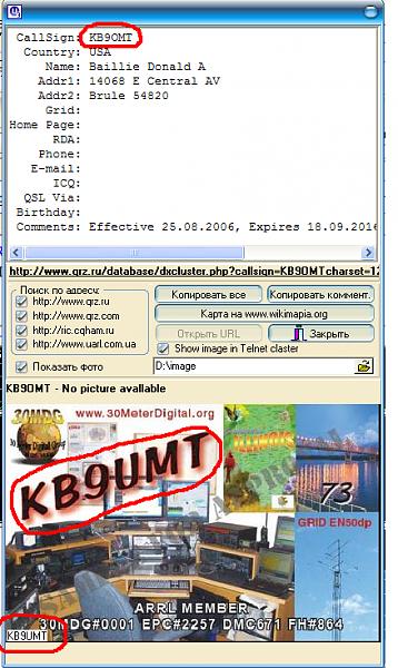 Нажмите на изображение для увеличения.  Название:KB9OMT.PNG Просмотров:142 Размер:281.9 Кб ID:54995