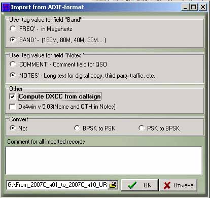 Название: importAdif.jpg Просмотров: 777  Размер: 50.6 Кб