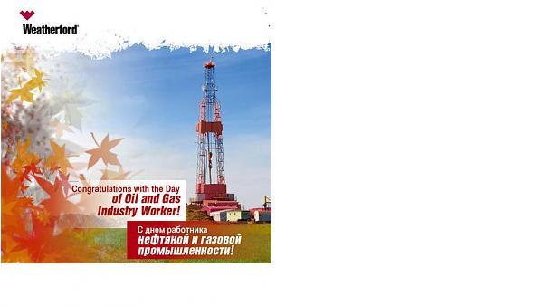 Нажмите на изображение для увеличения.  Название:с днем нефтяника.JPG Просмотров:3197 Размер:42.9 Кб ID:55711