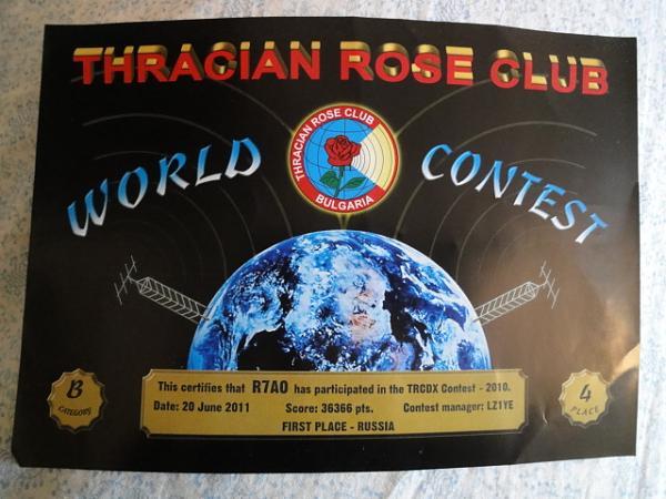 Нажмите на изображение для увеличения.  Название:TRC-Contest 2010.JPG Просмотров:258 Размер:140.6 Кб ID:57180