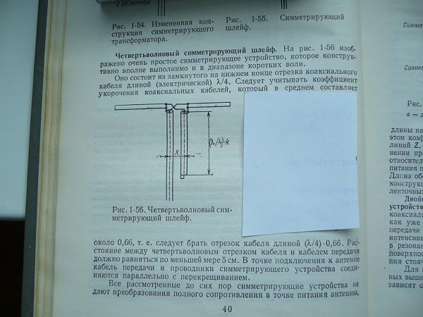 Антенна 'Стрела' UA4SZ