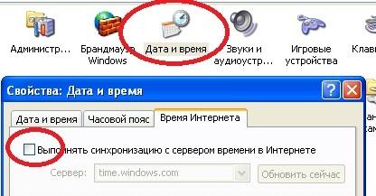 Название: WinTime.jpg Просмотров: 1428  Размер: 41.9 Кб