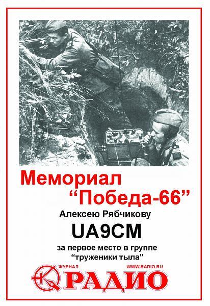 Нажмите на изображение для увеличения.  Название:plaque_pobeda66_ua9cm.jpg Просмотров:227 Размер:607.2 Кб ID:58504