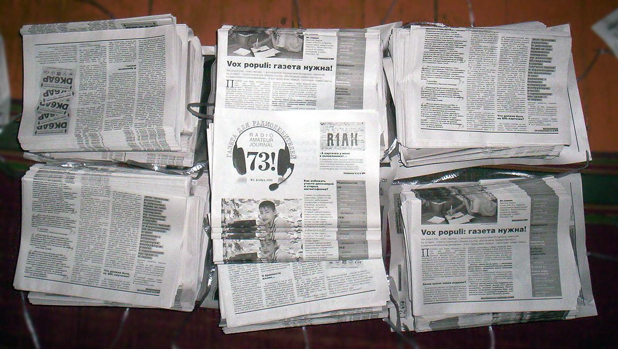 Нажмите на изображение для увеличения.  Название:gazeta.jpg Просмотров:177 Размер:424.2 Кб ID:59124