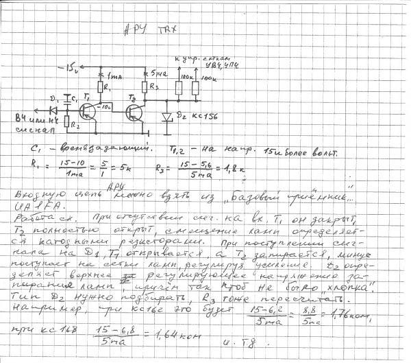Нажмите на изображение для увеличения.  Название:АРУ трансивера..jpg Просмотров:617 Размер:189.5 Кб ID:59818
