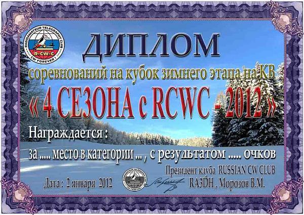 Нажмите на изображение для увеличения.  Название:Зимний этап-2012.jpg Просмотров:144 Размер:127.4 Кб ID:61564