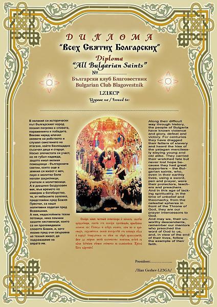 Нажмите на изображение для увеличения.  Название:Diploma_2012_75_1_.JPG Просмотров:267 Размер:232.0 Кб ID:61688