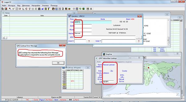 Нажмите на изображение для увеличения.  Название:logger32 Lookup error.png Просмотров:161 Размер:227.5 Кб ID:61726