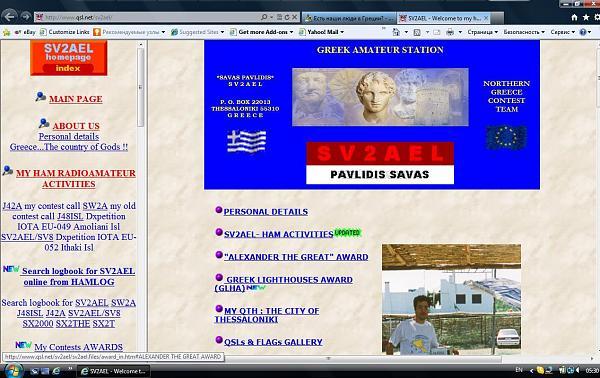 Нажмите на изображение для увеличения.  Название:Greece.jpg Просмотров:131 Размер:169.6 Кб ID:64154