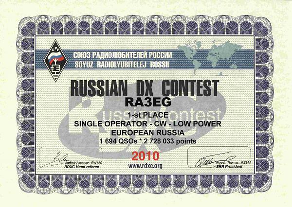 Нажмите на изображение для увеличения.  Название:RA3EG 2010.jpg Просмотров:104 Размер:328.1 Кб ID:66446
