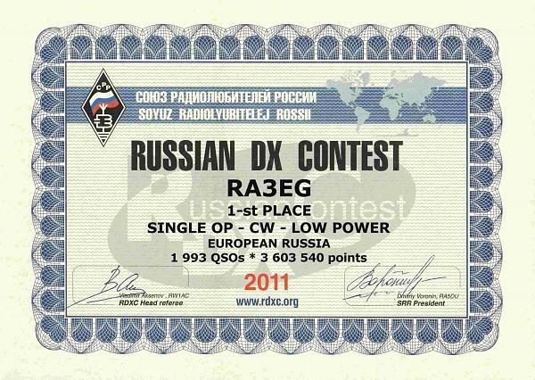 Нажмите на изображение для увеличения.  Название:RA3EG 2011.jpg Просмотров:103 Размер:309.8 Кб ID:66447