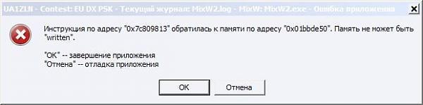 Нажмите на изображение для увеличения.  Название:Ошибка.jpg Просмотров:97 Размер:14.6 Кб ID:69946