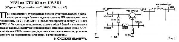 Нажмите на изображение для увеличения.  Название:УВЧ на КТ3102 для UW3DI - РЛ06-1994.jpg Просмотров:580 Размер:282.3 Кб ID:72590