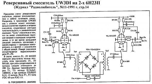 Нажмите на изображение для увеличения.  Название:Реверсивный смеситель UW3DI на 2-х 6Н23П - РЛ11-91.jpg Просмотров:1722 Размер:604.3 Кб ID:72595