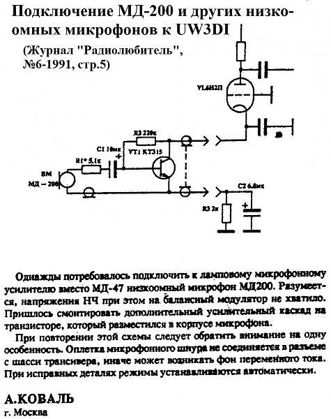 Нажмите на изображение для увеличения.  Название:Подключение МД-200 и др.низкоомных микрофонов к UW3DI - РЛ06-1991.jpg Просмотров:1712 Размер:323.5 Кб ID:72596