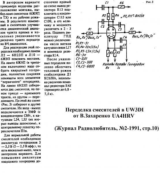 Нажмите на изображение для увеличения.  Название:Переделка смесителей UW3DI от UA4HRV - РЛ02-1991.jpg Просмотров:833 Размер:925.1 Кб ID:72607