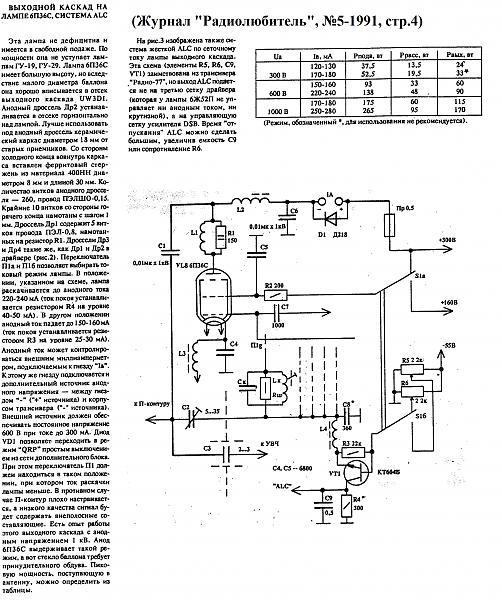 Нажмите на изображение для увеличения.  Название:Выходной каскад на 6П36С, система ALC от UA4HRV РЛ05-1991.jpg Просмотров:1264 Размер:1.34 Мб ID:72701