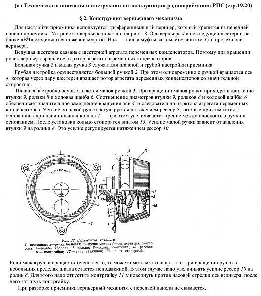Нажмите на изображение для увеличения.  Название:Конструкция верньерного механизма.jpg Просмотров:533 Размер:543.6 Кб ID:73097
