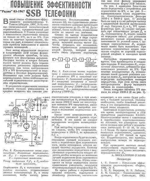 Нажмите на изображение для увеличения.  Название:Повышение эффективности SSB телефонии Р03-1967.jpg Просмотров:676 Размер:2.03 Мб ID:73165