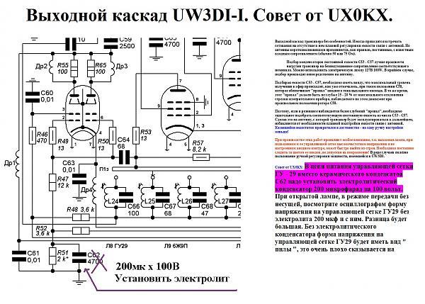 Нажмите на изображение для увеличения.  Название:Выходной каскад UW3DI - Совет UX0KX.jpg Просмотров:975 Размер:470.3 Кб ID:73194