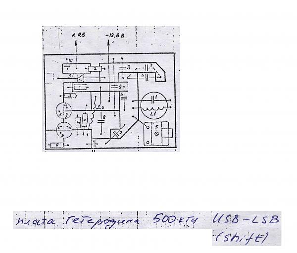 Нажмите на изображение для увеличения.  Название:Плата Гетеродина 500 кГц.jpg Просмотров:293 Размер:239.8 Кб ID:75186